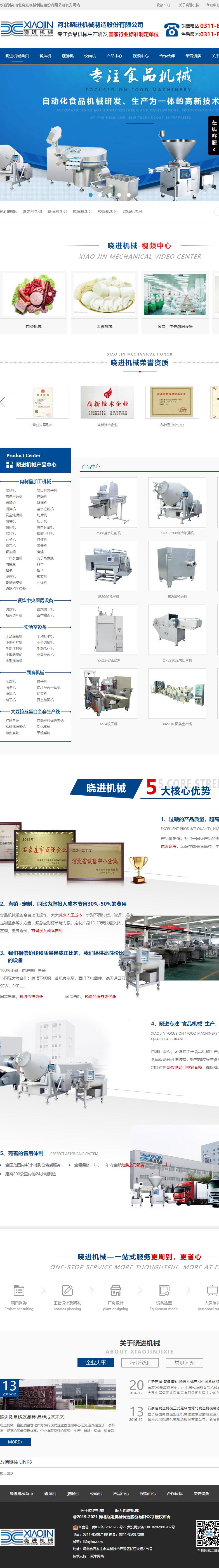 河北晓进机械制造股份有限公司网站案例