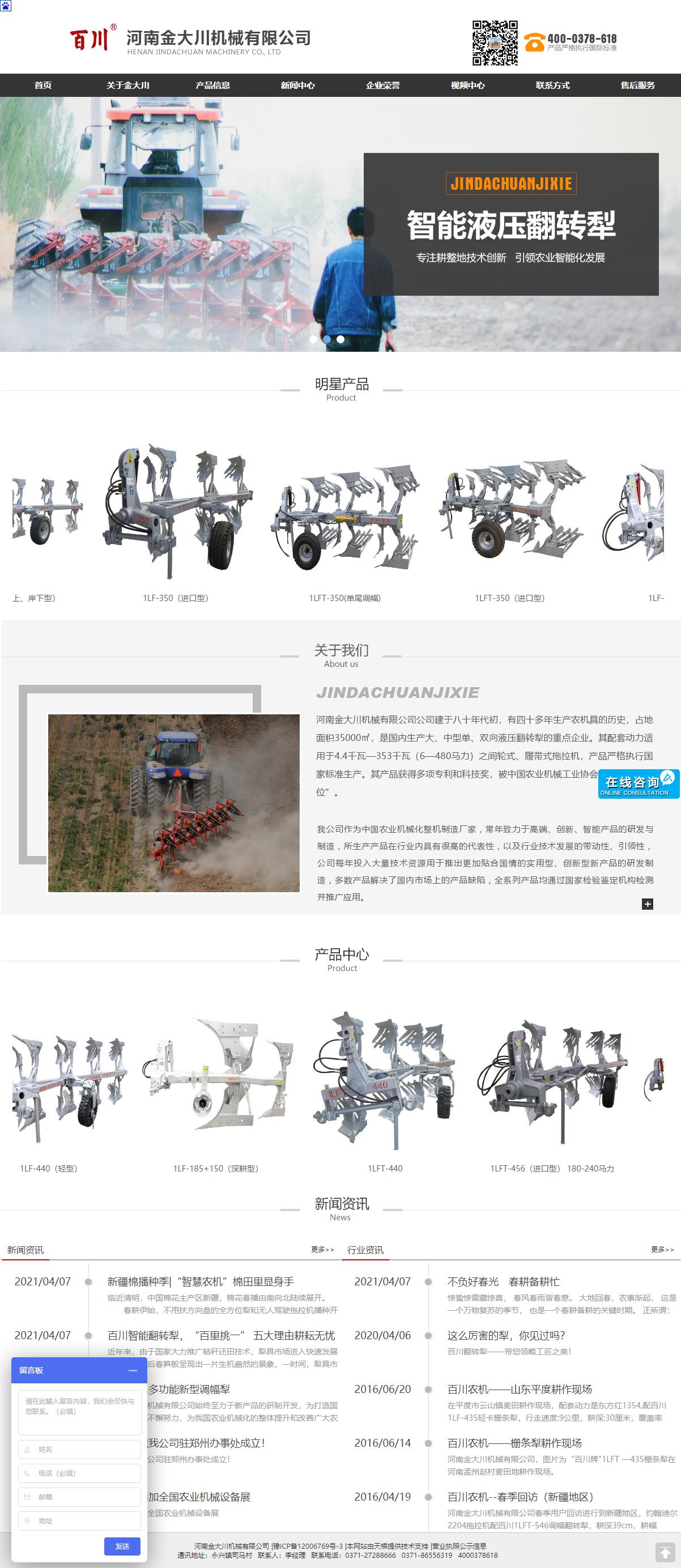 河南金大川机械有限公司网站案例