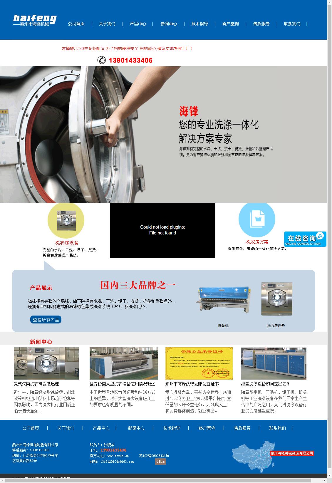 泰州市海锋机械制造有限公司网站案例