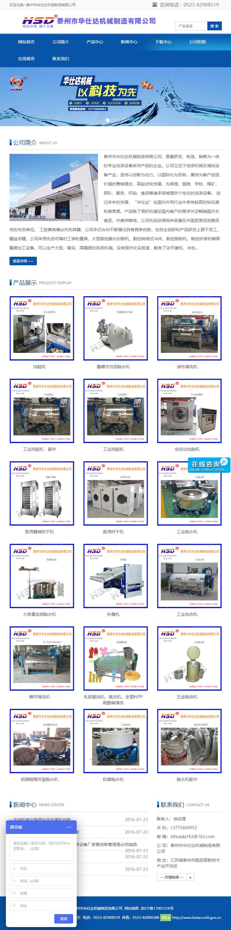 泰州市华仕达机械制造有限公司网站案例