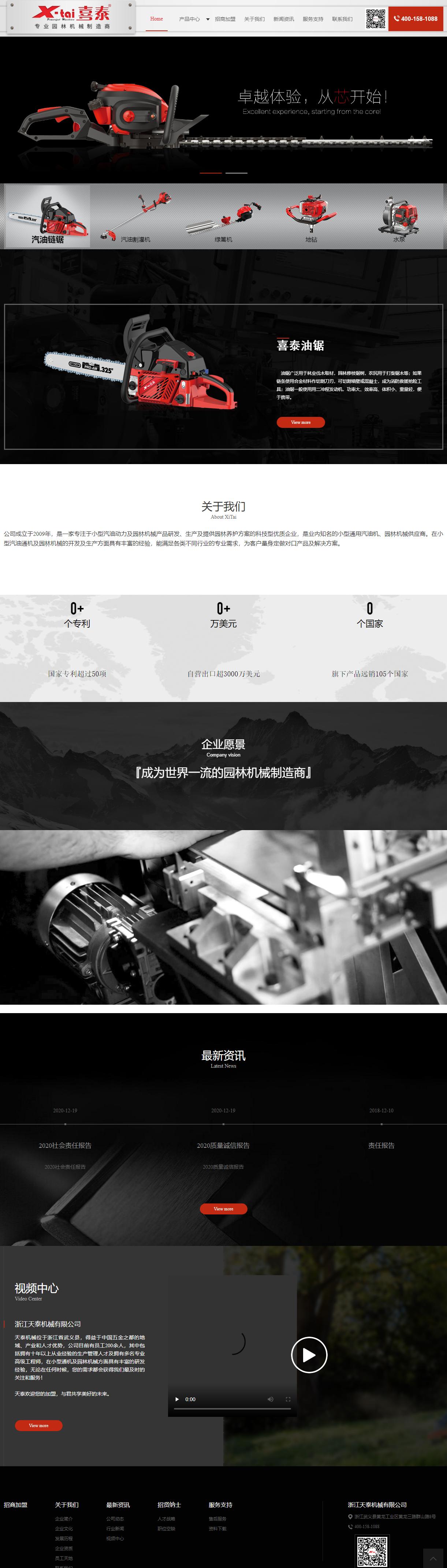 浙江天泰机械有限公司网站案例
