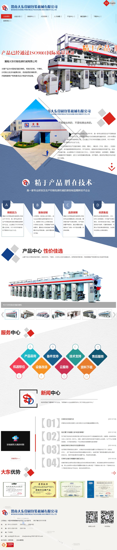 渭南大东印刷包装机械有限公司网站案例