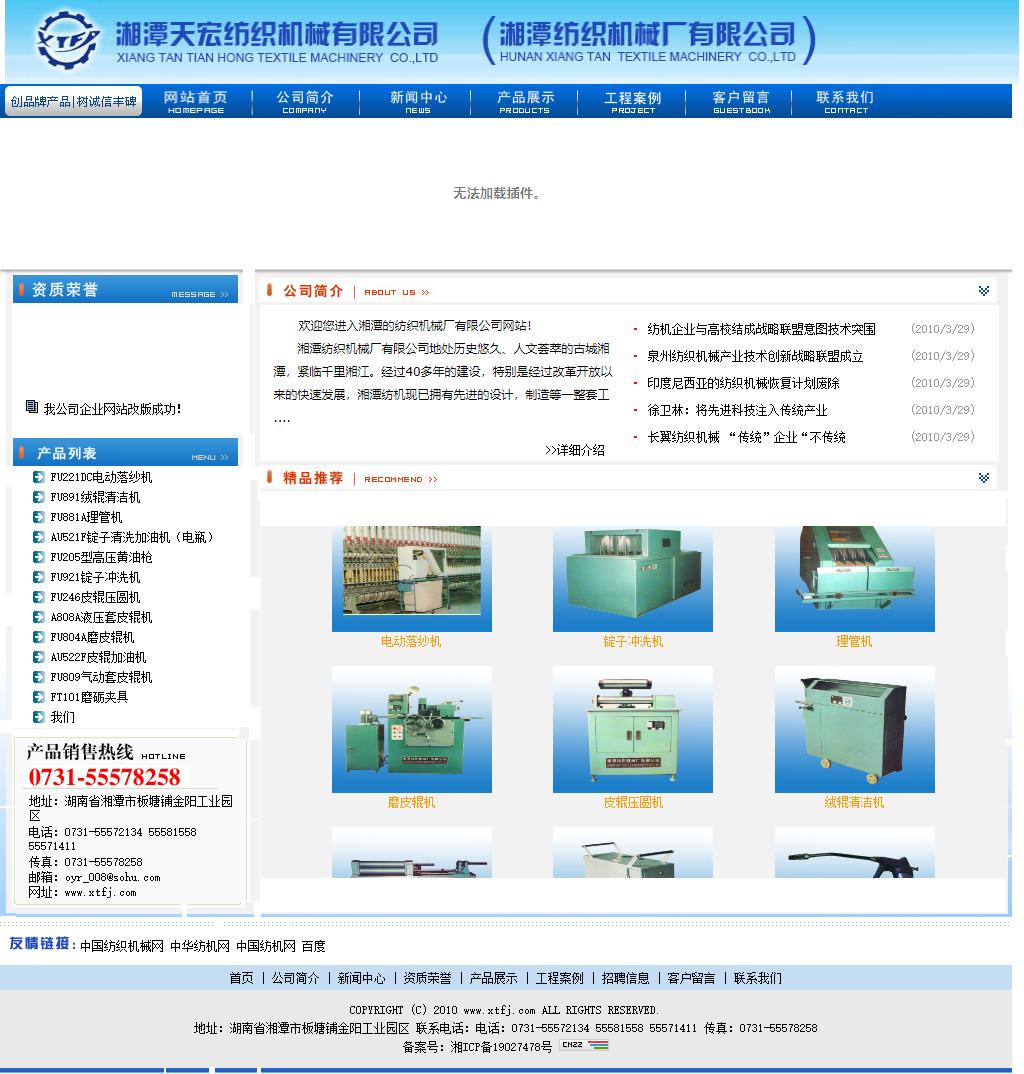 湘潭天宏纺织机械有限公司网站案例