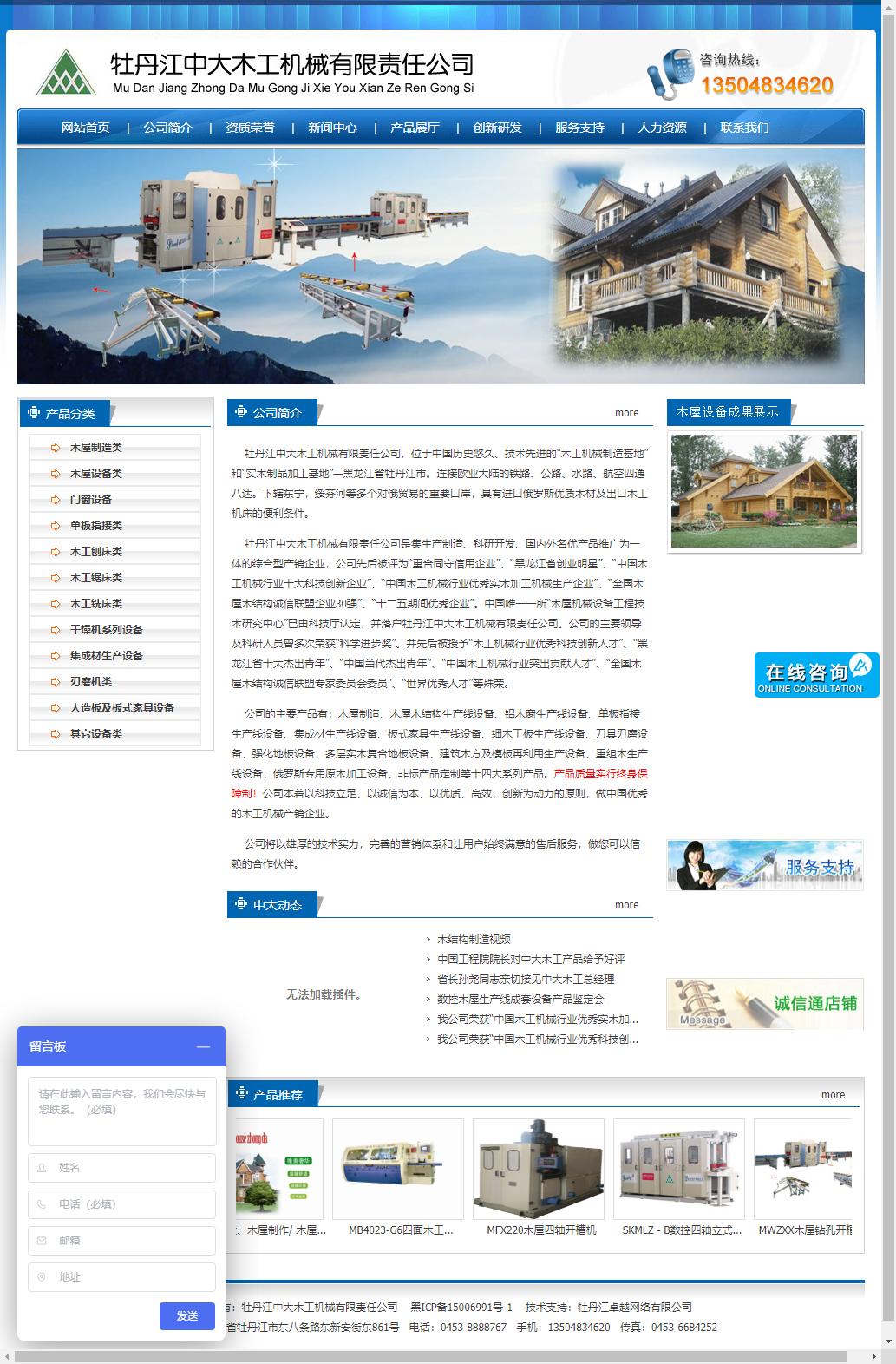 牡丹江中大木工机械有限责任公司网站案例