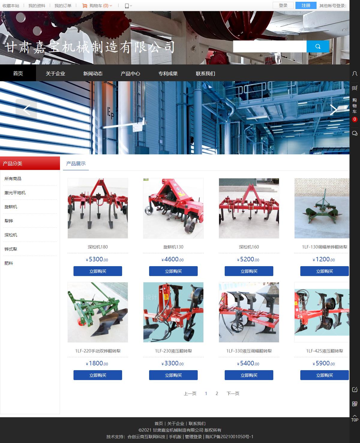 甘肃嘉宝机械制造有限公司网站案例