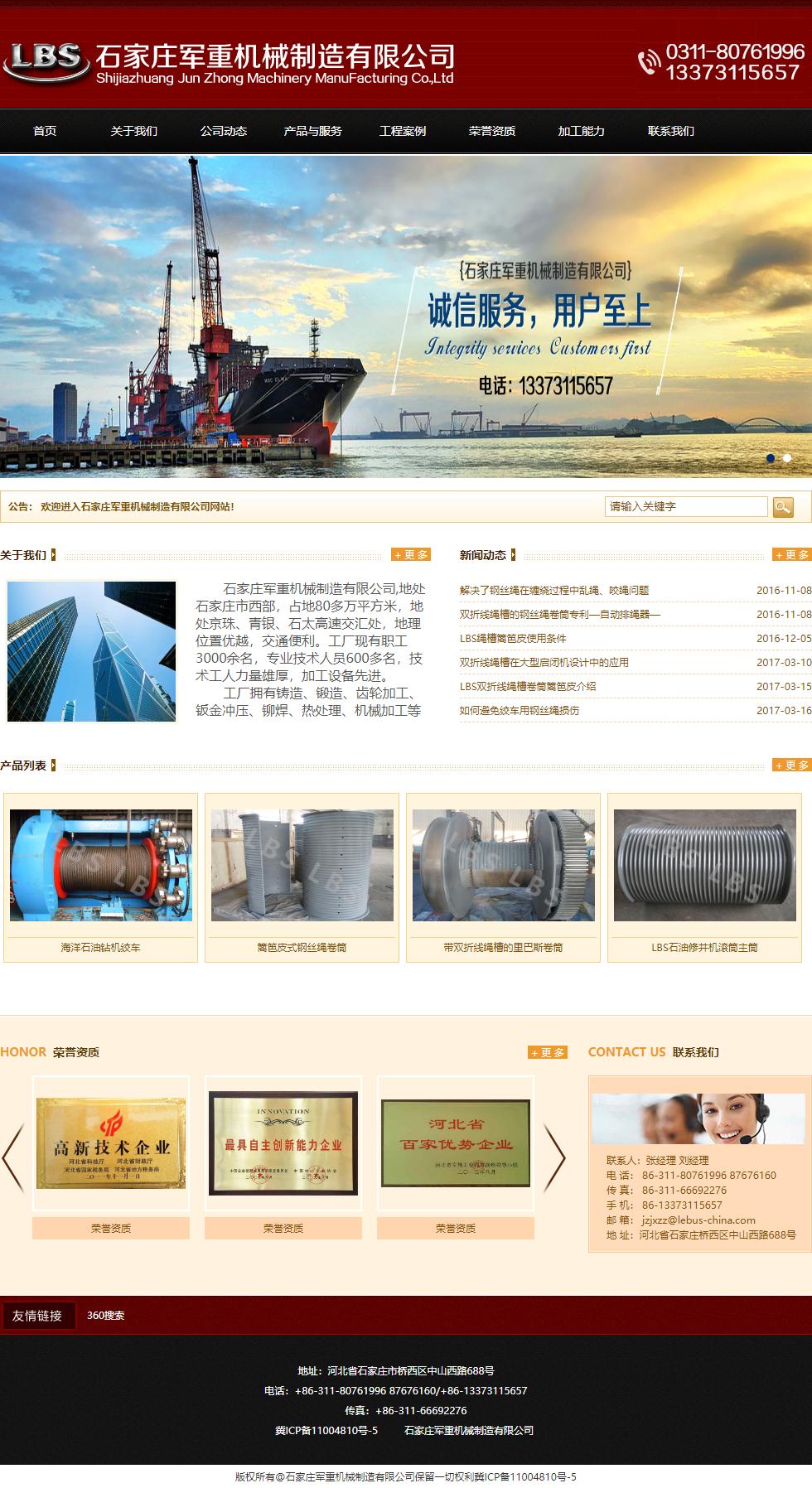石家庄军重机械制造有限公司网站案例