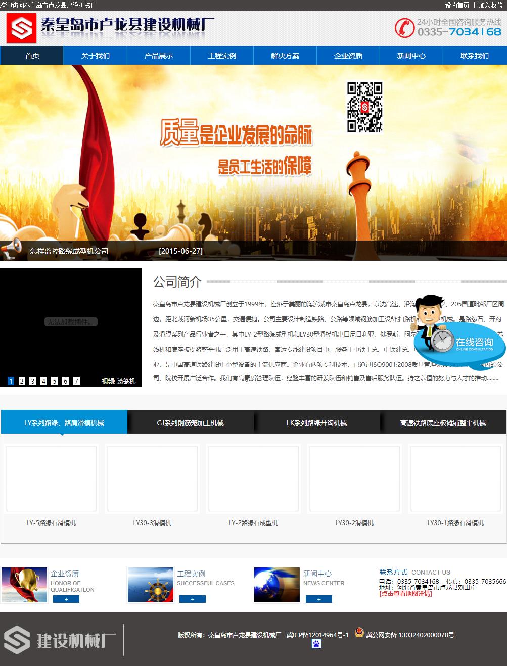 秦皇岛市卢龙县建设机械厂网站案例