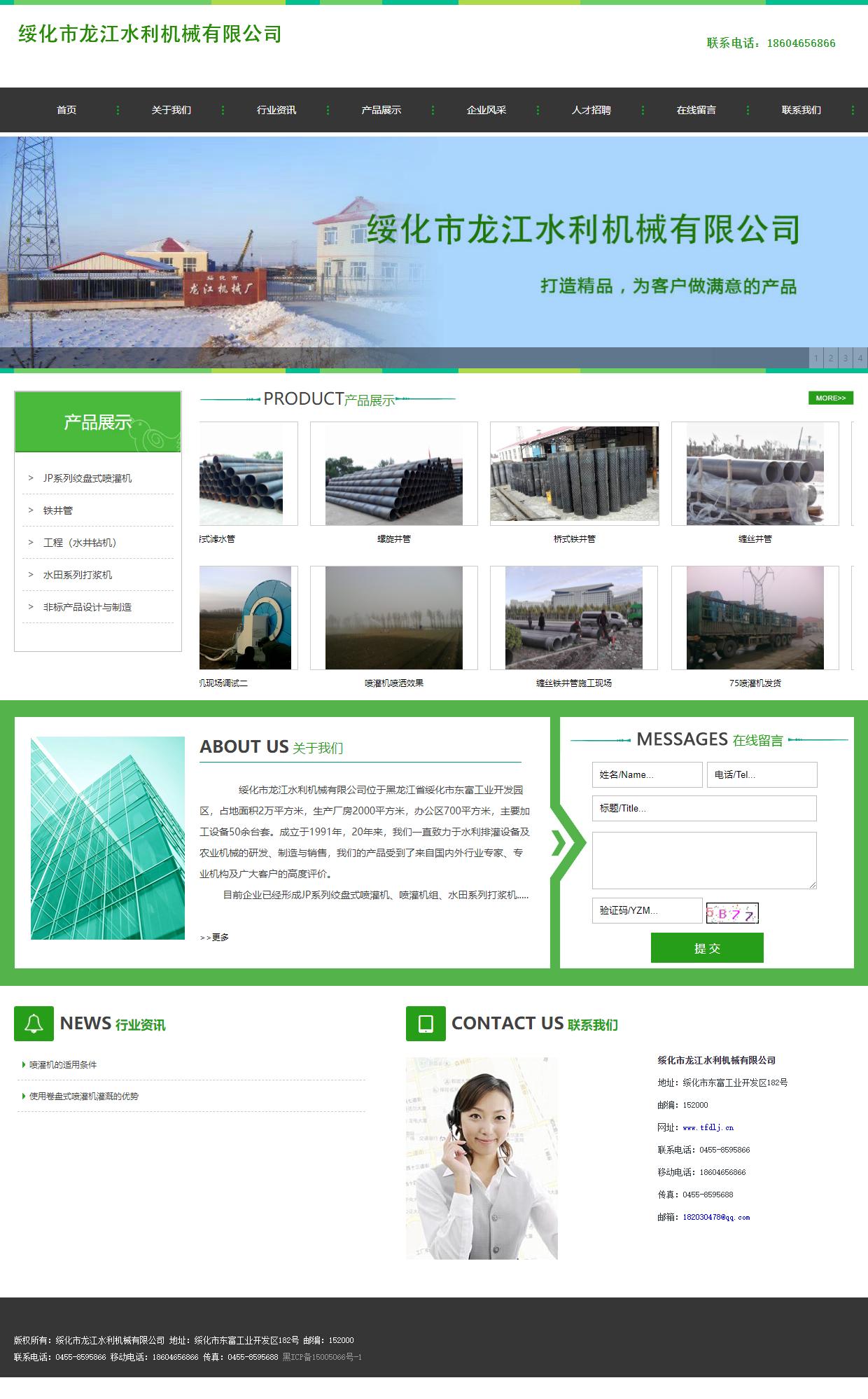 绥化市龙江水利机械有限公司网站案例