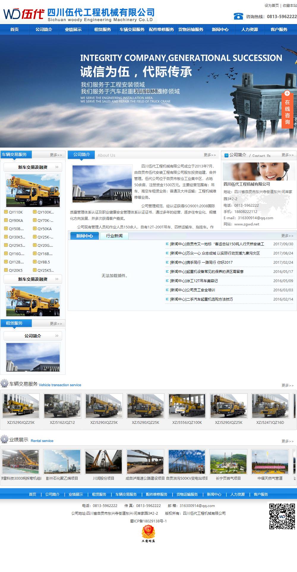 四川伍代工程机械有限公司网站案例