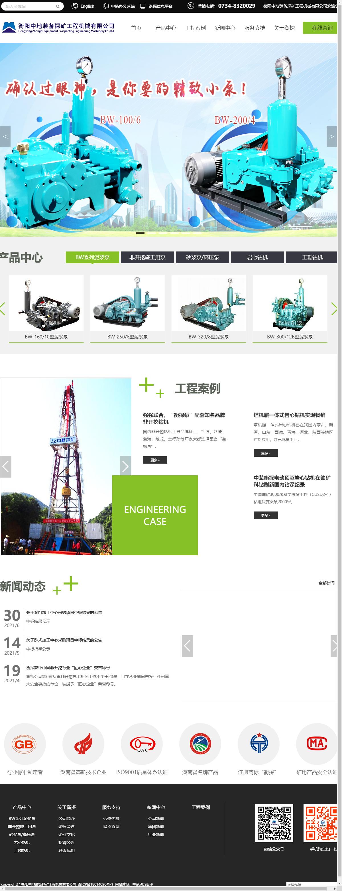 衡阳中地装备探矿工程机械有限公司网站案例