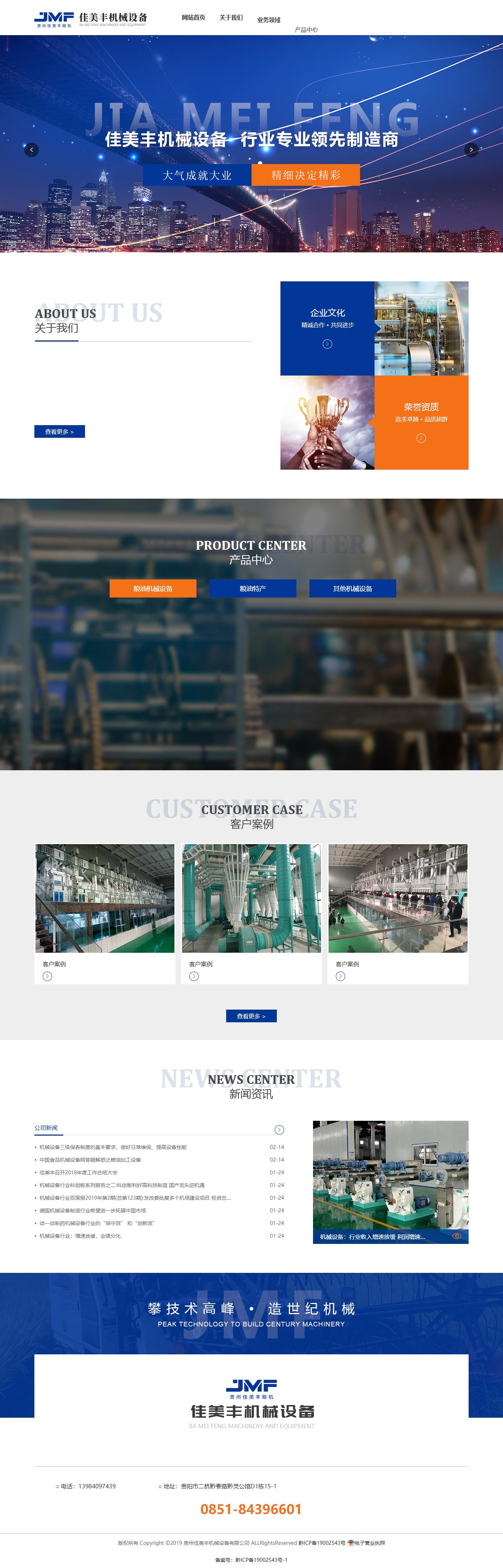 贵州佳美丰机械设备有限公司网站案例