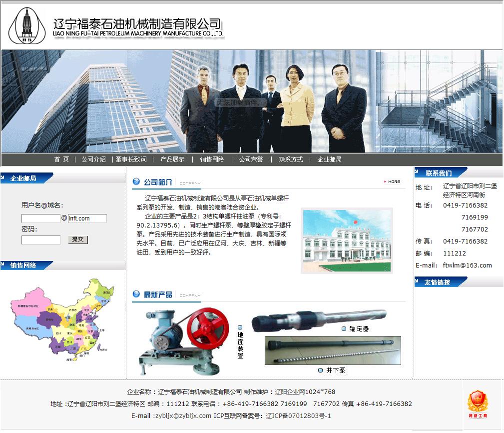 辽宁福泰石油机械制造有限公司网站案例