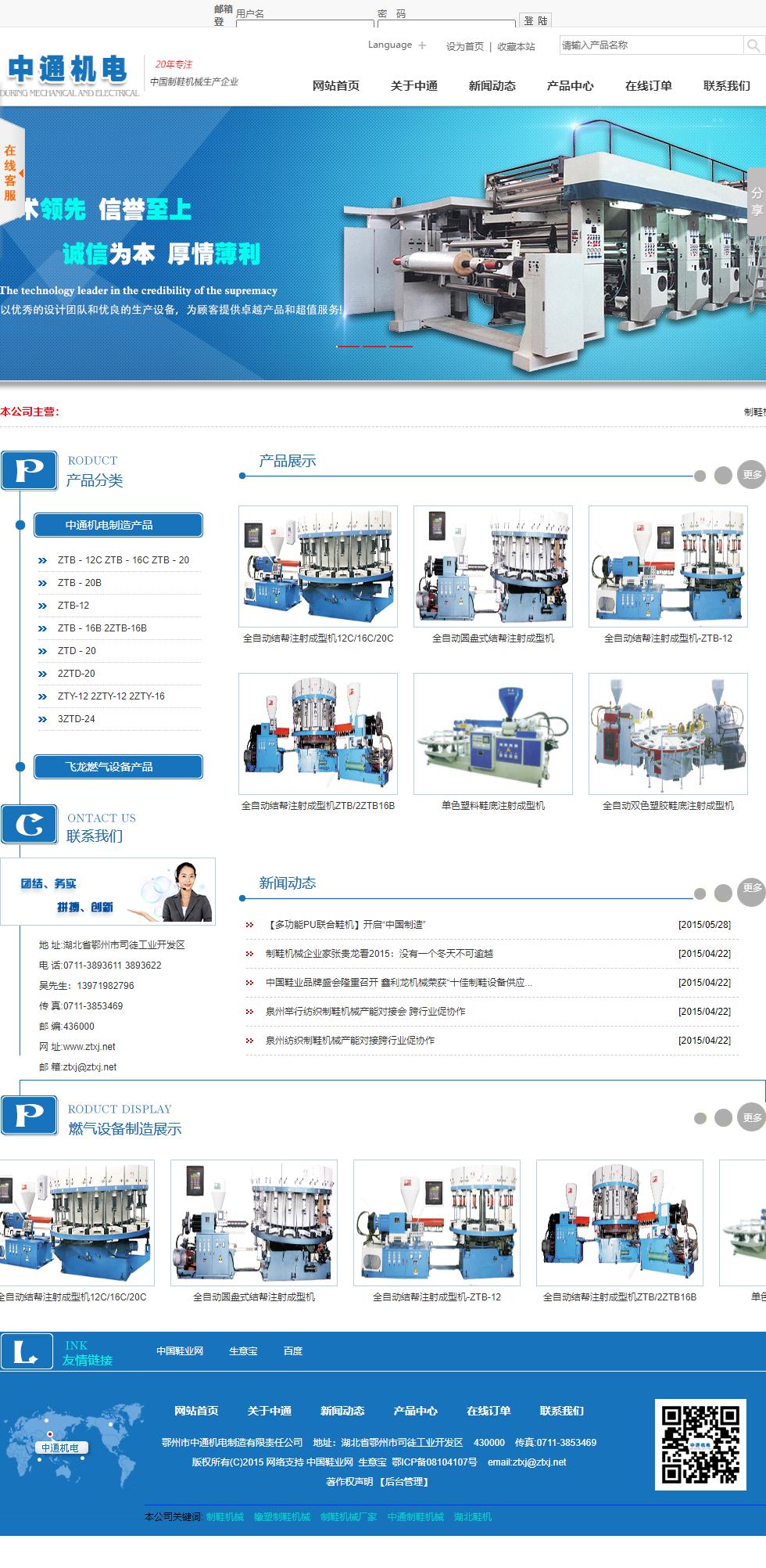 鄂州市中通机电制造有限责任公司网站案例