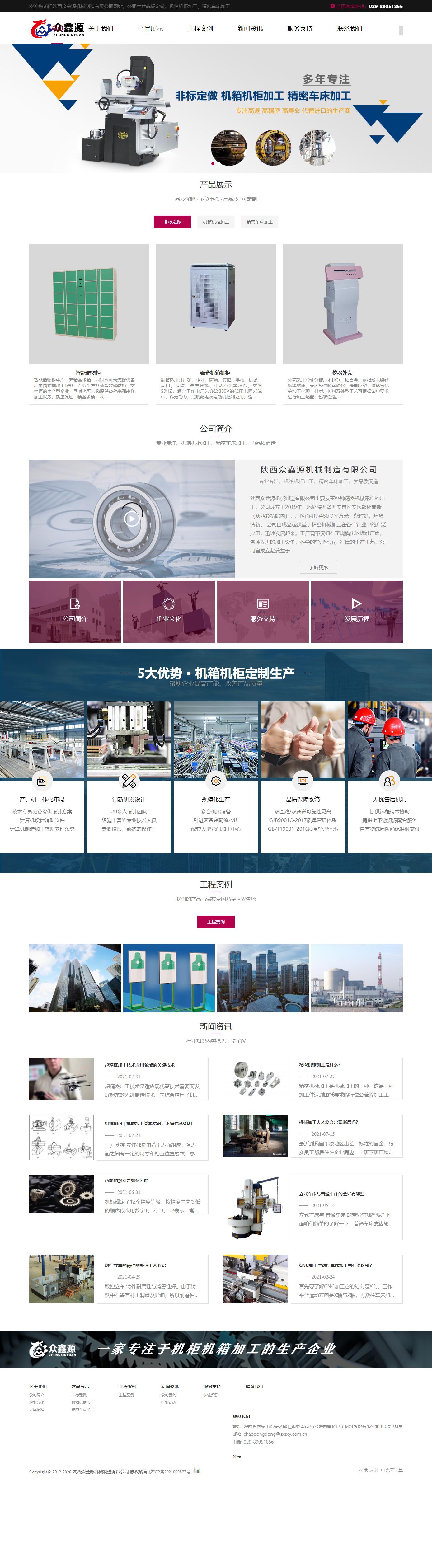 陕西众鑫源机械制造有限公司网站案例