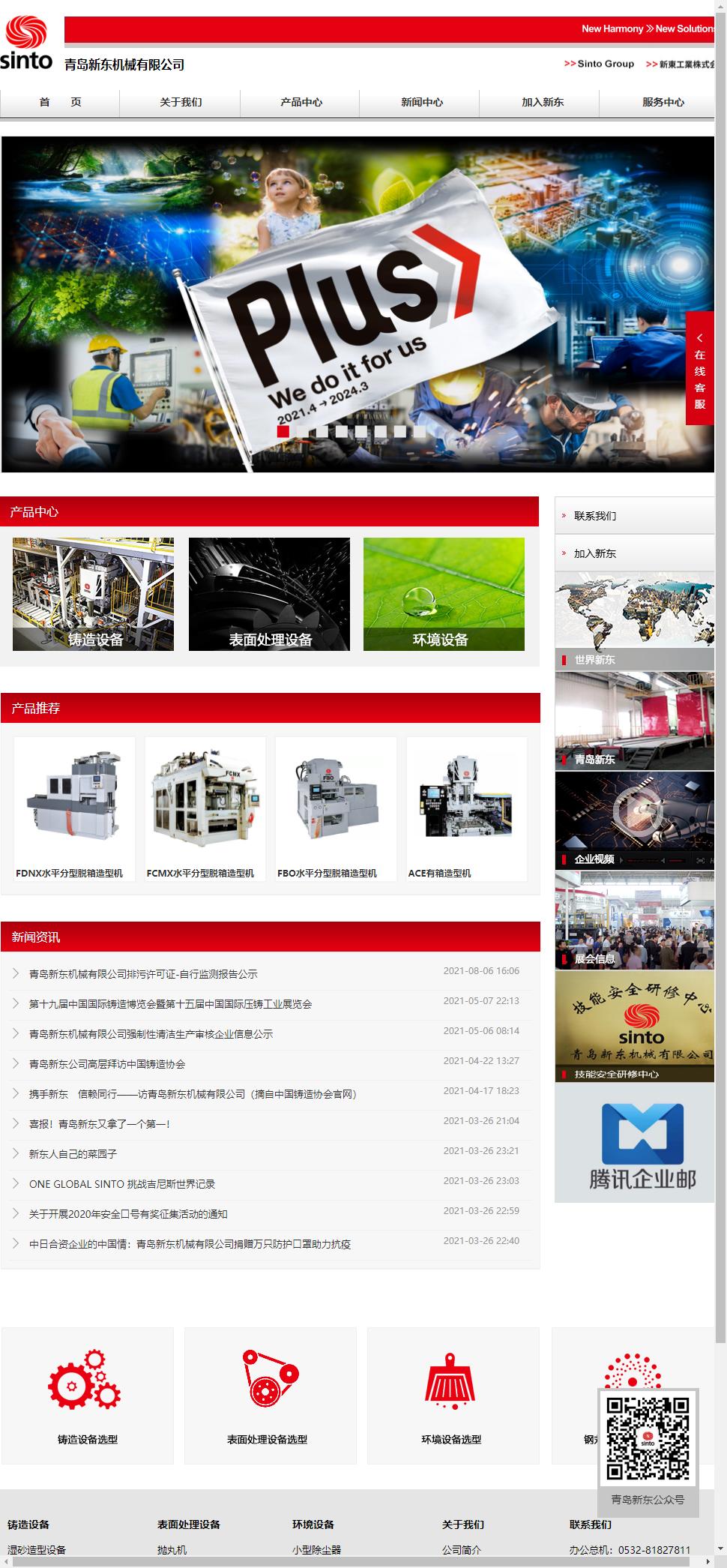 青岛新东机械有限公司网站案例