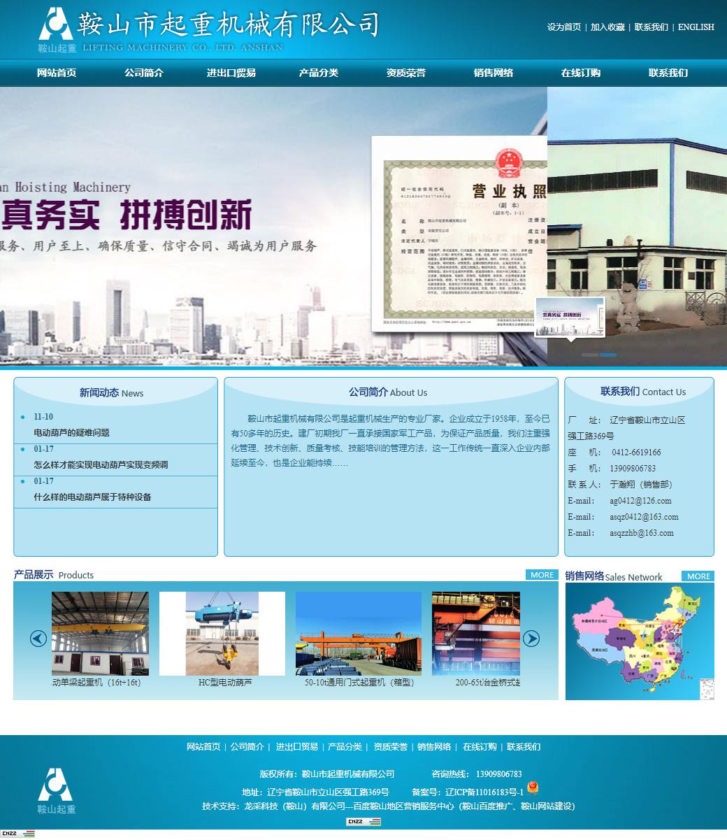 鞍山市起重机械有限公司网站案例
