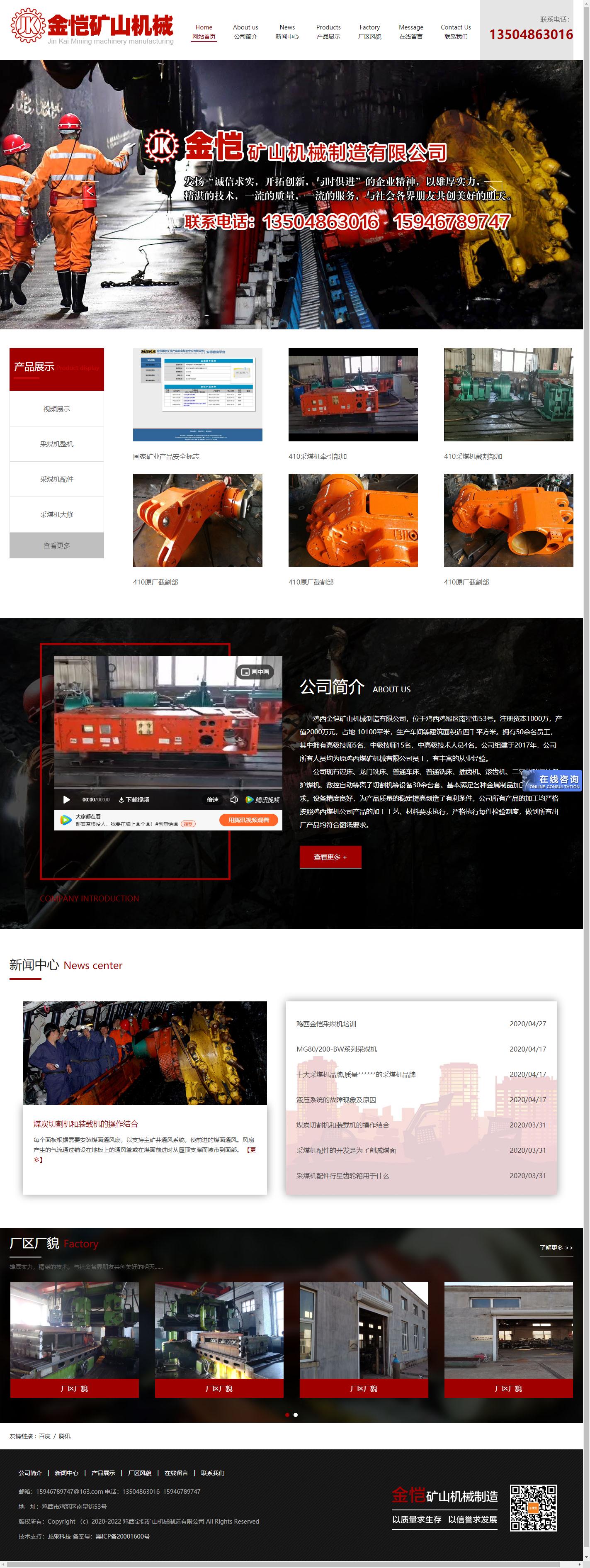 鸡西金恺矿山机械制造有限公司网站案例