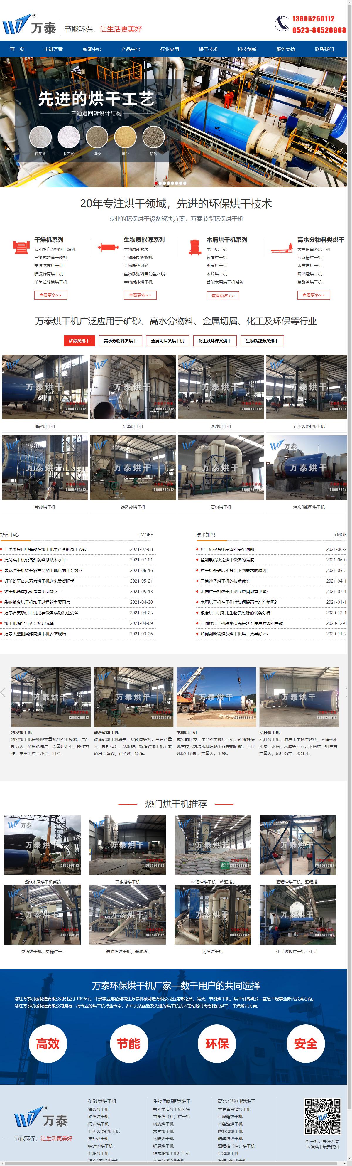 靖江万泰机械制造有限公司网站案例