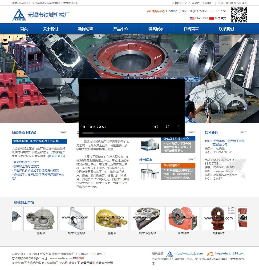 无锡市铁城机械厂网站案例