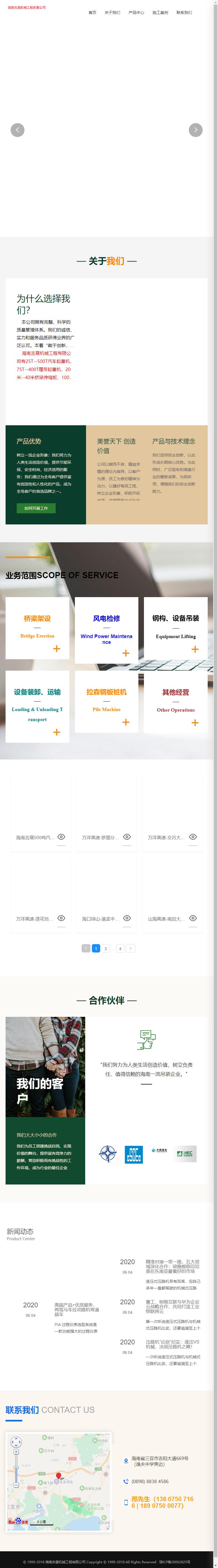 海南吉晟机械工程有限公司网站案例