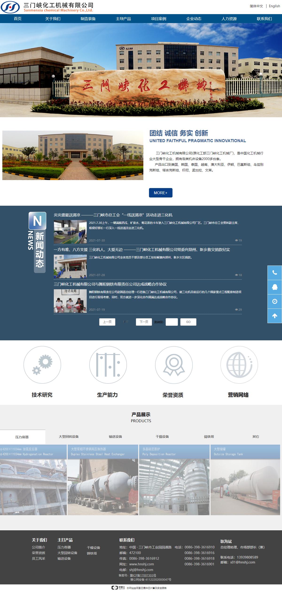 三门峡化工机械有限公司网站案例