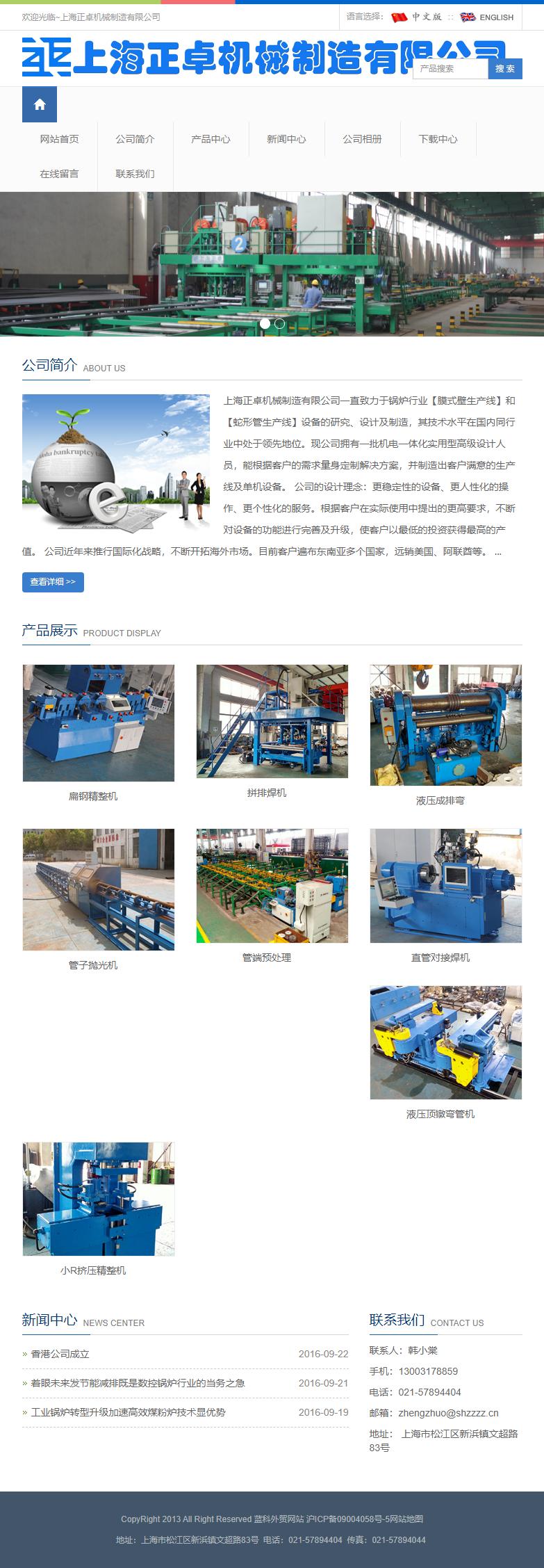 上海正卓机械制造有限公司网站案例
