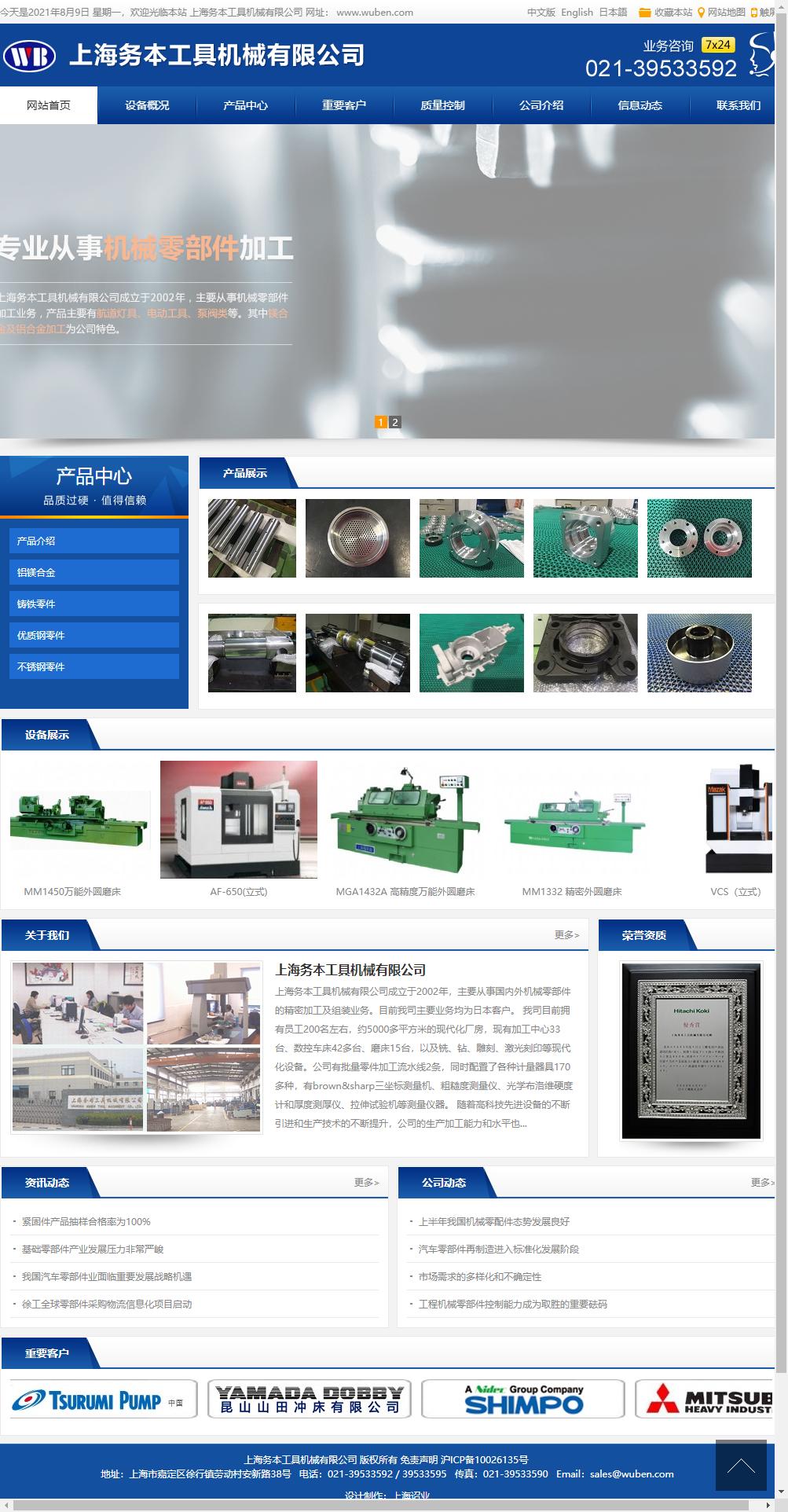 上海务本工具机械有限公司网站案例