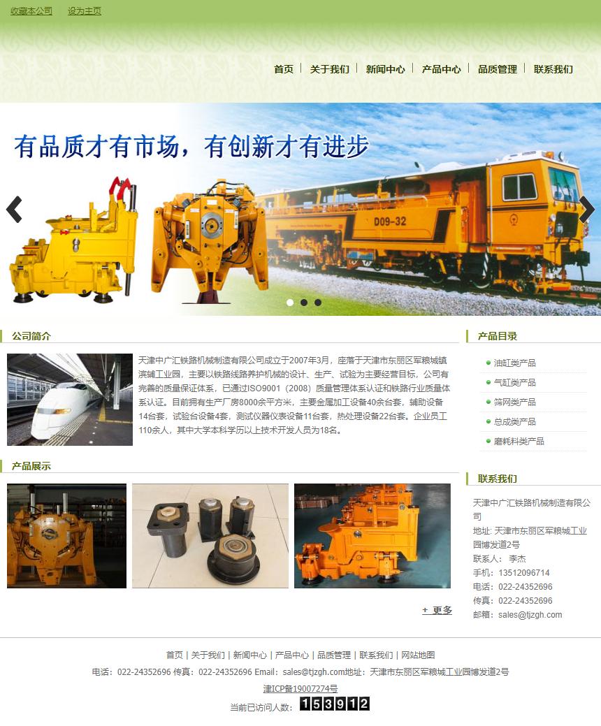 天津中广汇铁路机械制造有限公司网站案例