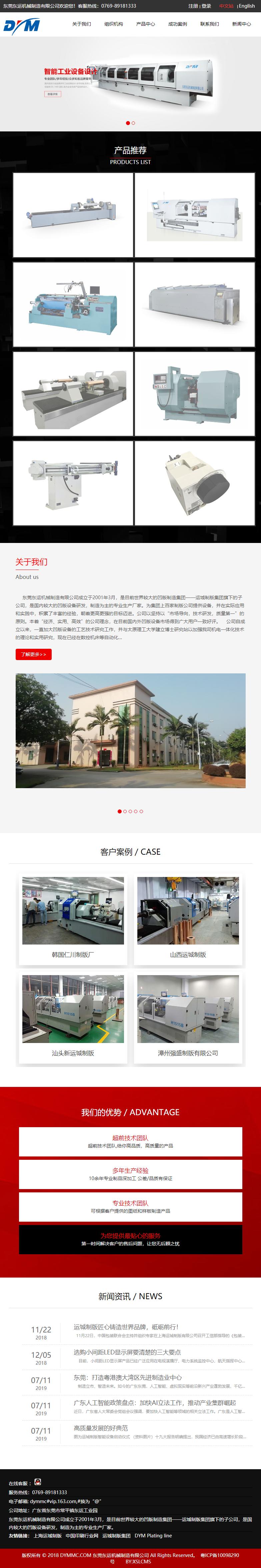 东莞东运机械制造有限公司网站案例
