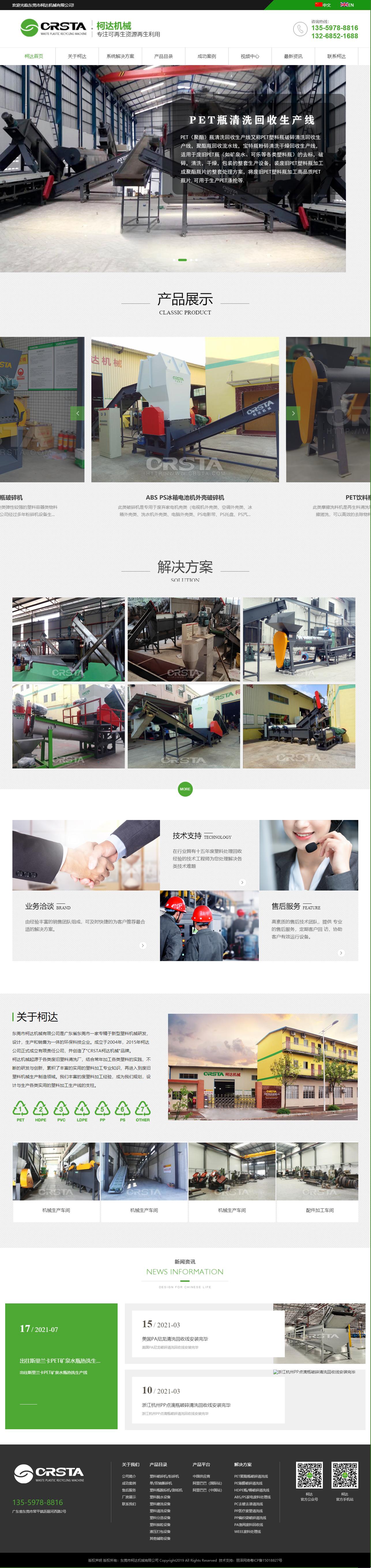 东莞市柯达机械有限公司网站案例