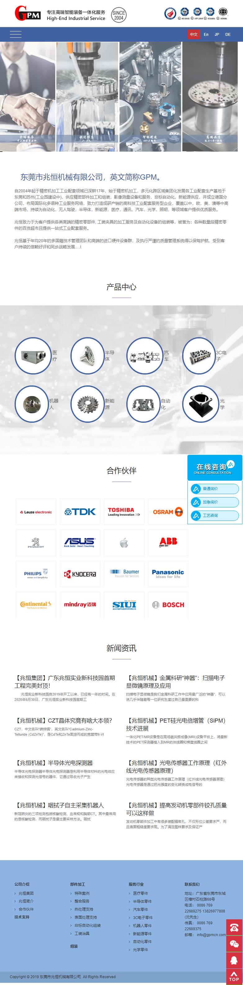 东莞市兆恒机械有限公司网站案例