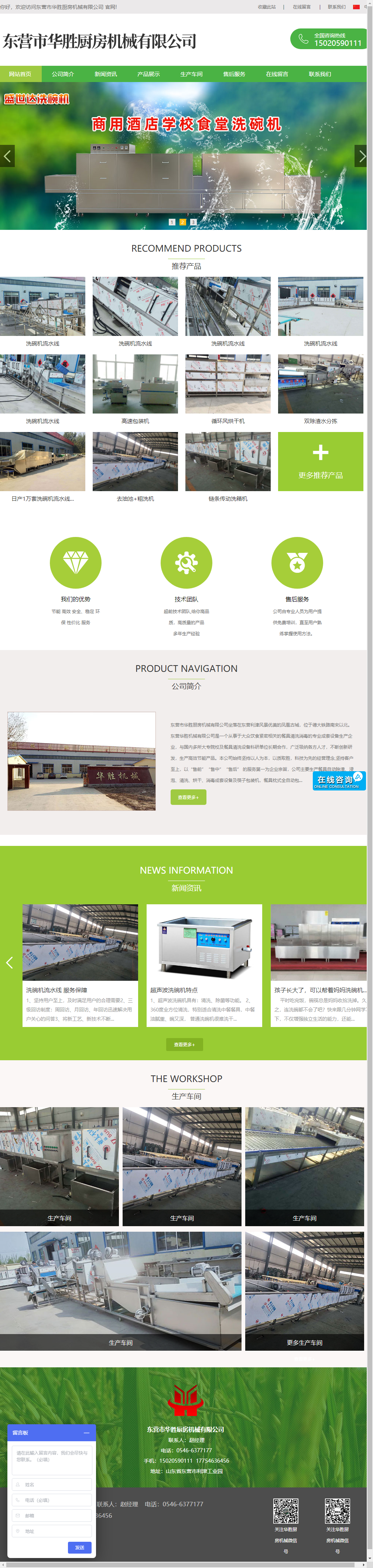东营市华胜厨房机械有限公司网站案例