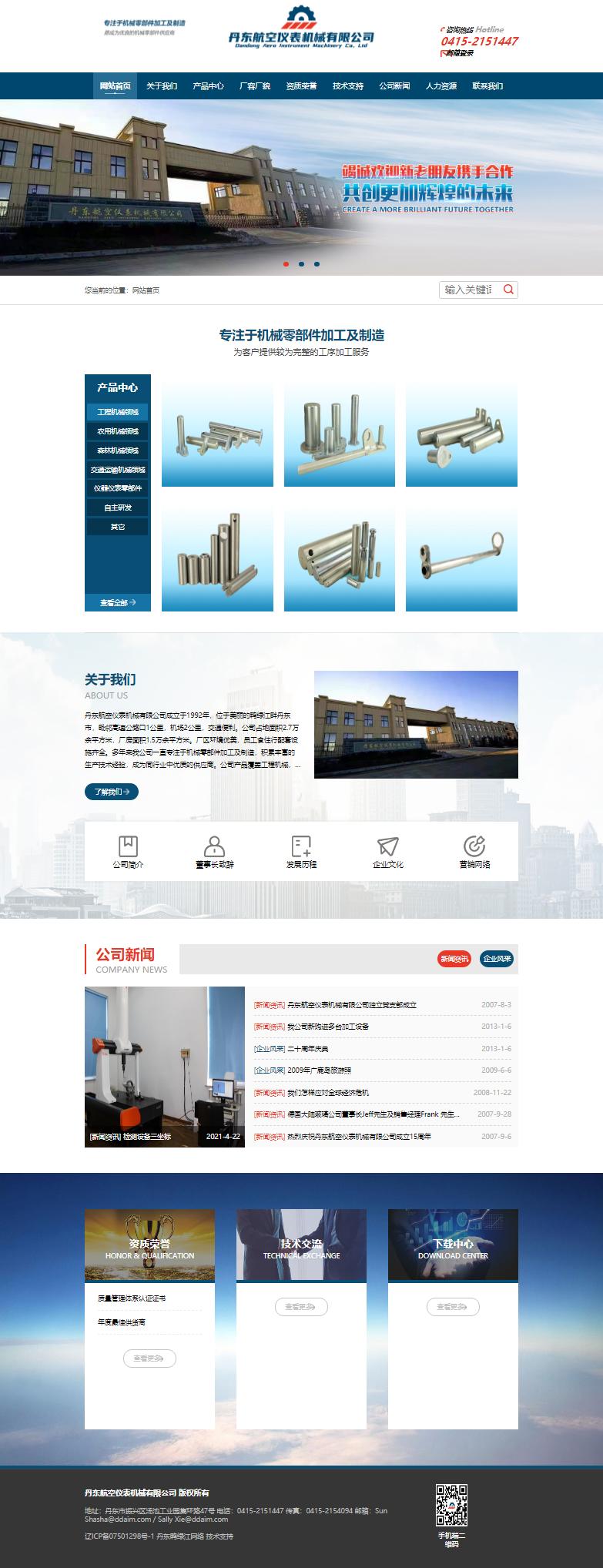 丹东航空仪表机械有限公司网站案例