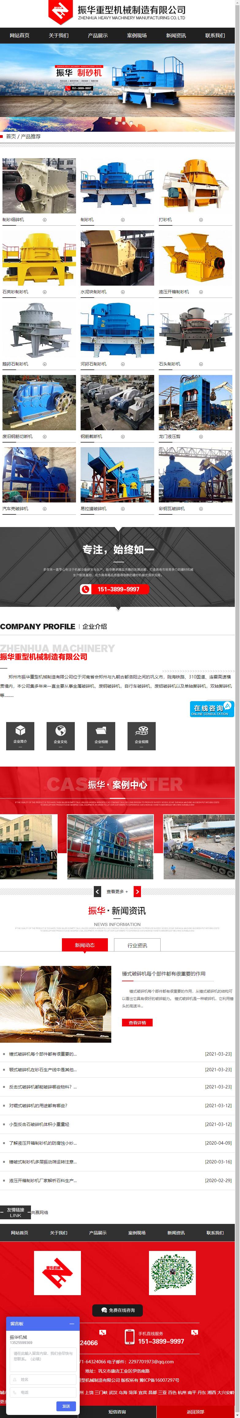 郑州市振华重型机械制造有限公司网站案例