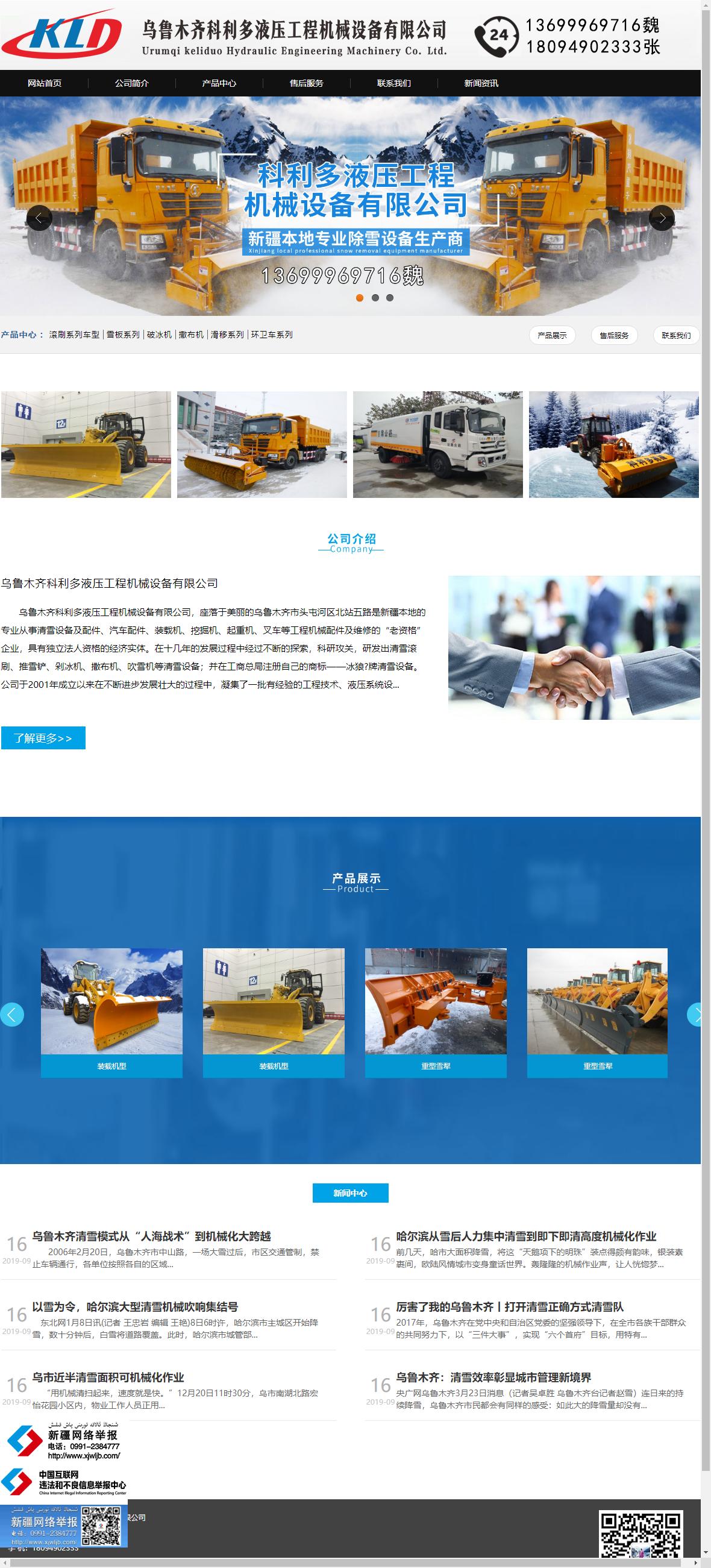 乌鲁木齐科利多液压工程机械设备有限公司网站案例