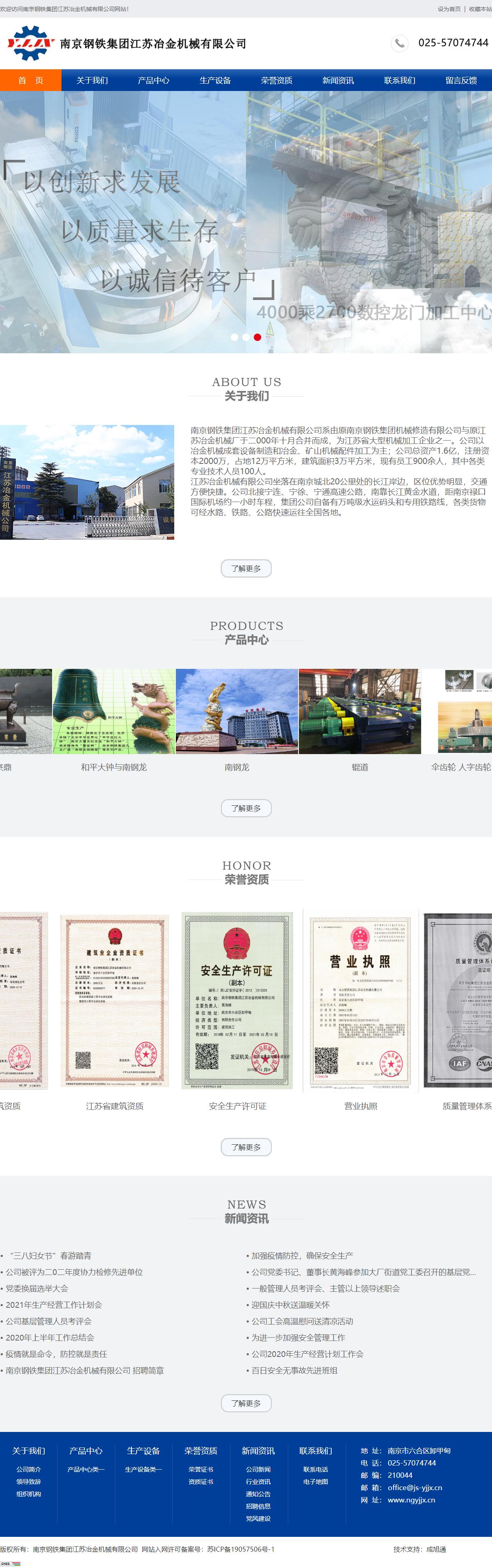 南京钢铁集团江苏冶金机械有限公司网站案例