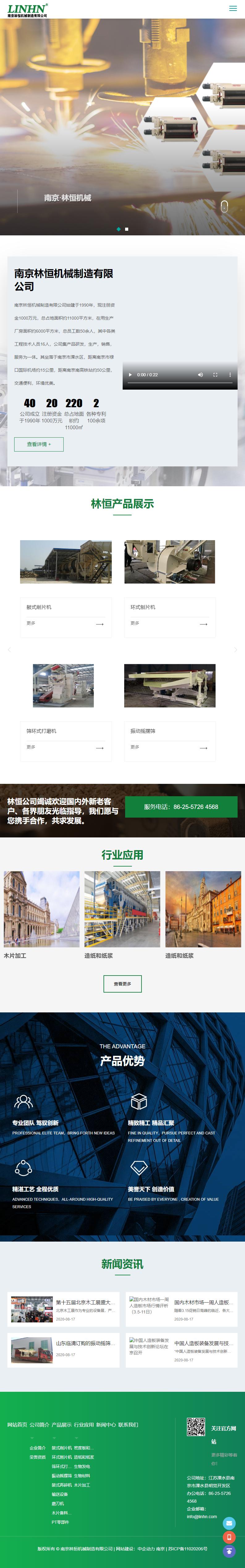 南京林恒机械制造有限公司网站案例