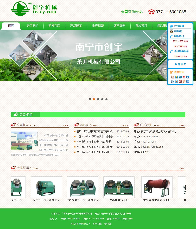南宁市创宇茶叶机械有限公司网站案例
