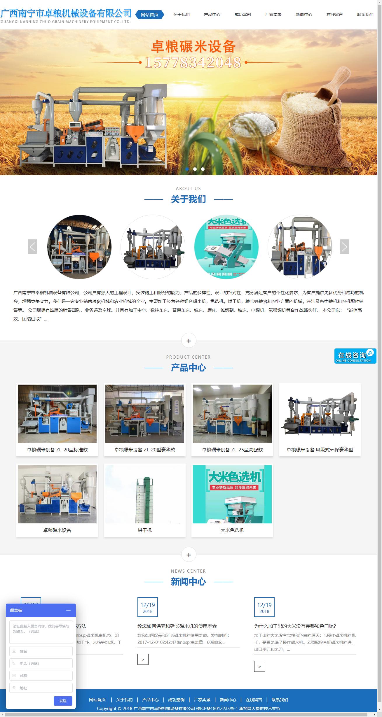 广西南宁市卓粮机械设备有限公司网站案例