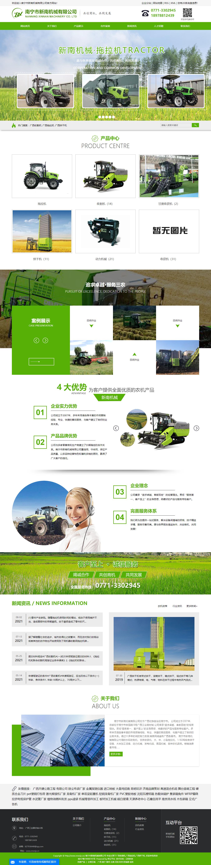 南宁市新南机械有限公司网站案例
