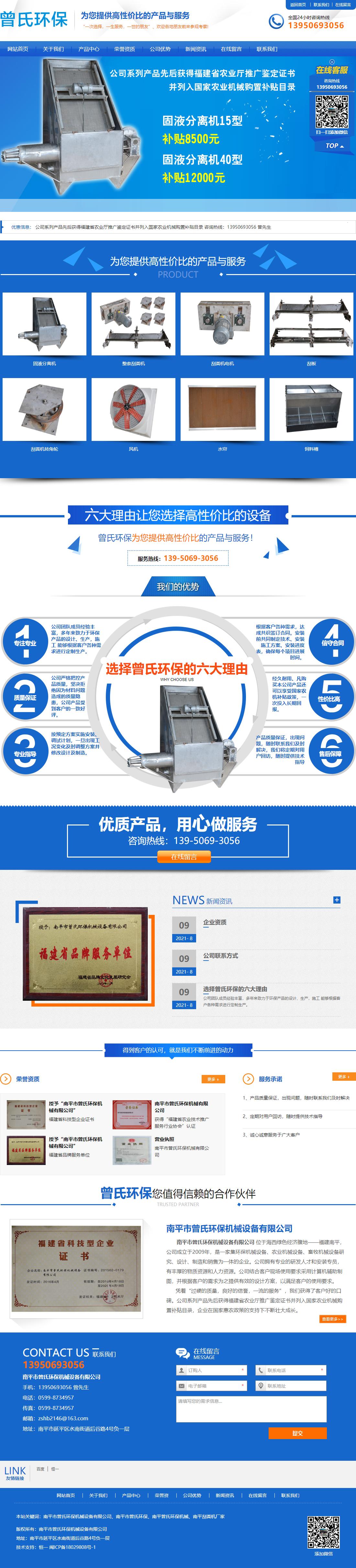 南平市曾氏环保机械设备有限公司网站案例