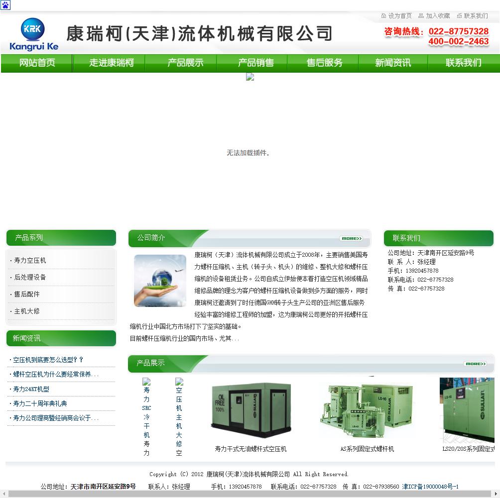 康瑞柯(天津)流体机械有限公司网站案例