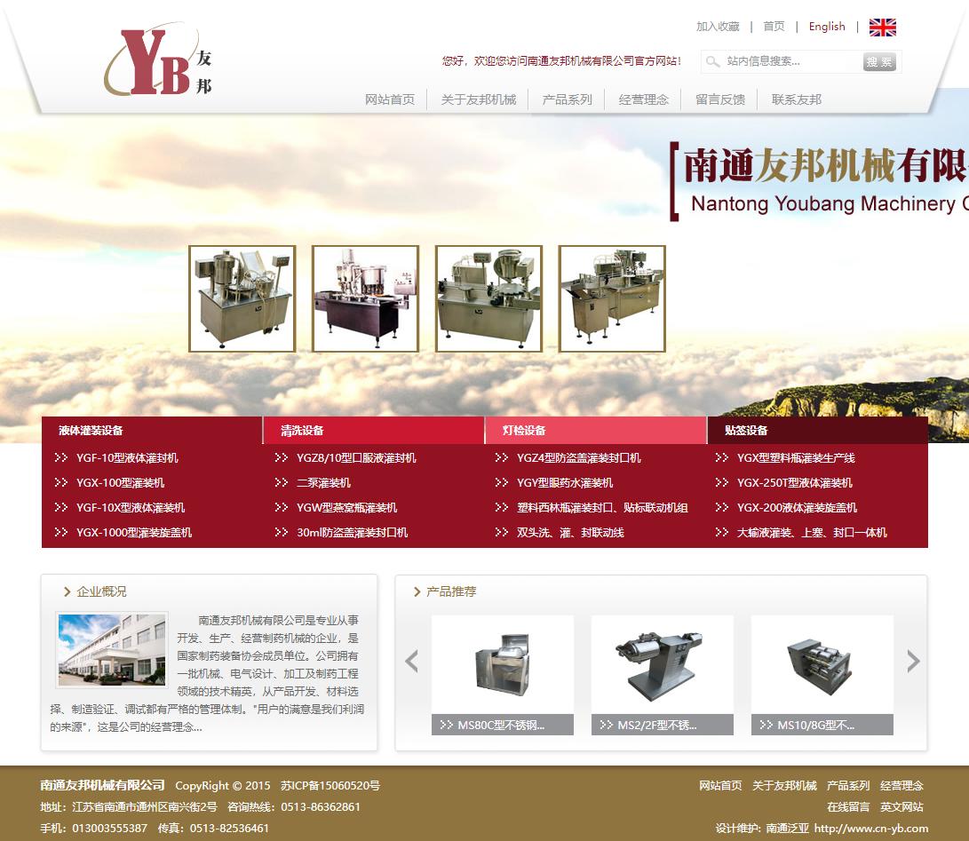 南通友邦机械有限公司网站案例
