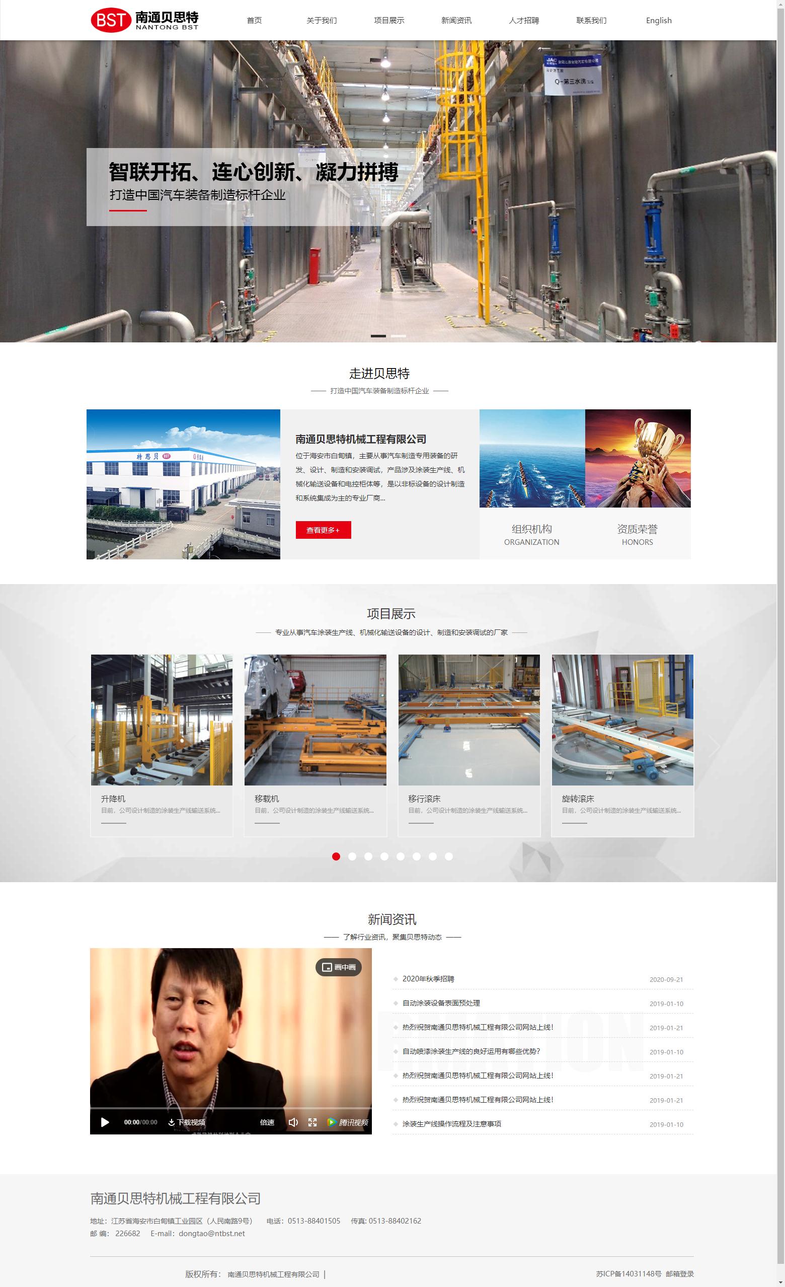 南通贝思特机械工程有限公司网站案例