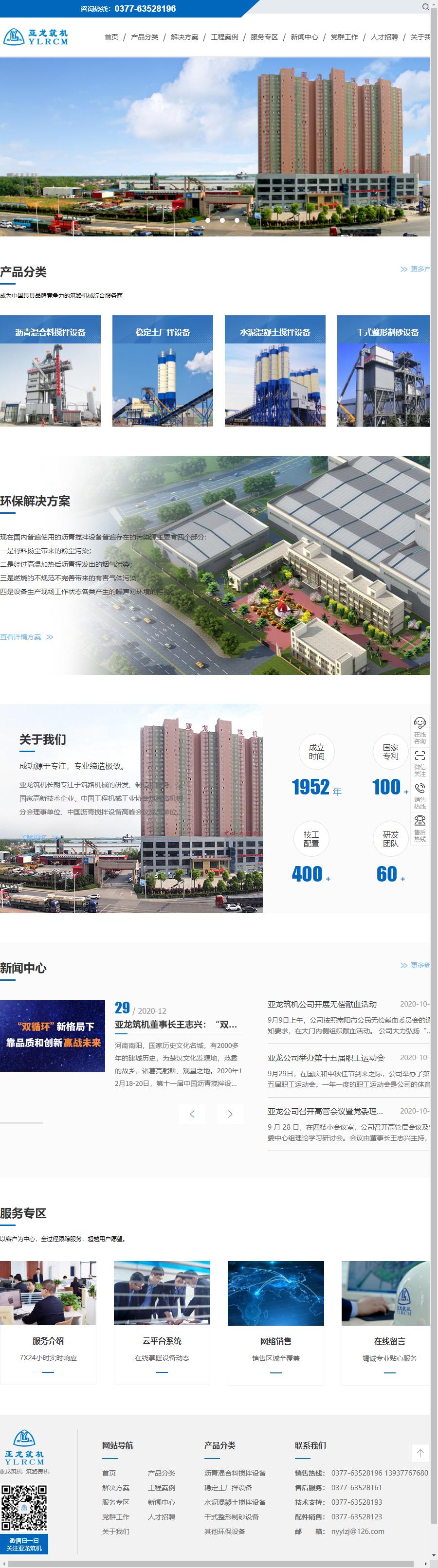 南阳市亚龙筑路机械制造有限公司网站案例