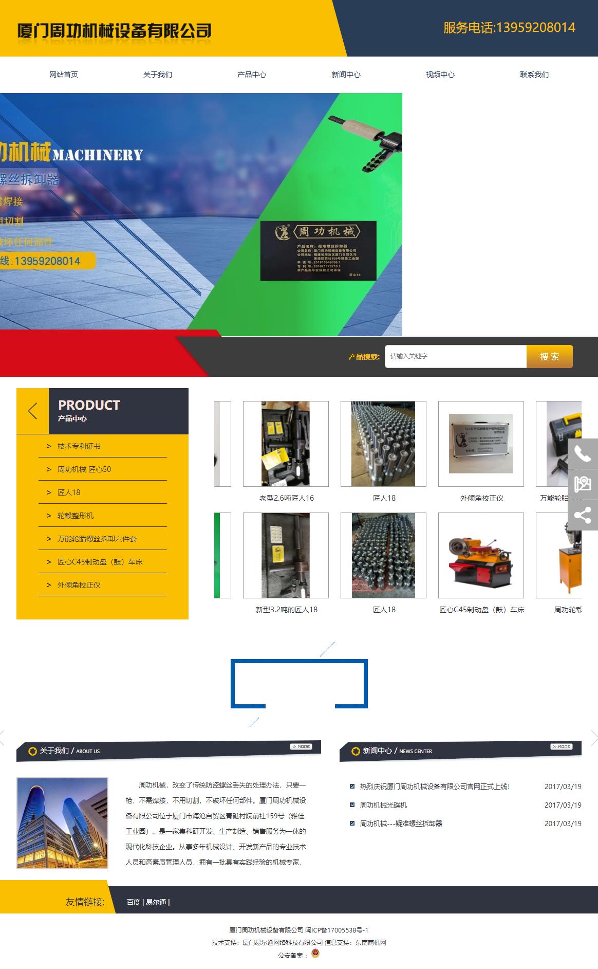 厦门周功机械设备有限公司网站案例