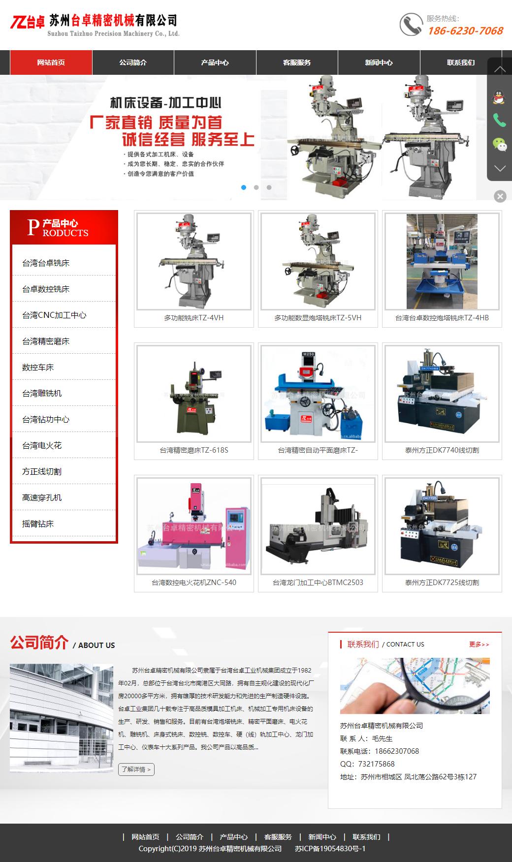 苏州台卓精密机械有限公司网站案例