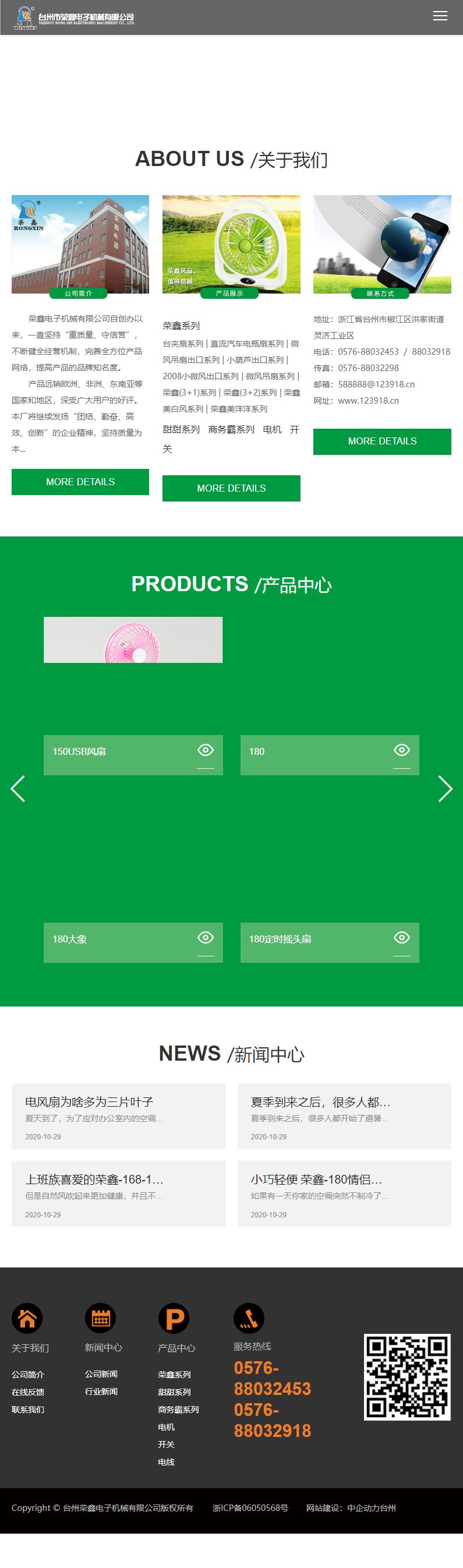 台州市荣鑫电子机械有限公司网站案例