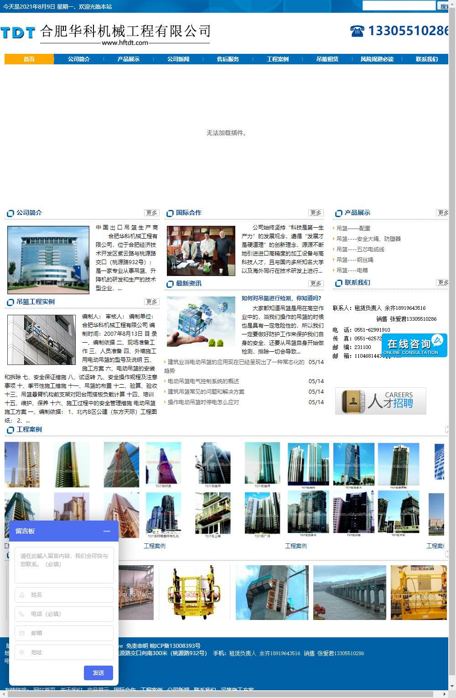 合肥华科机械工程有限公司网站案例
