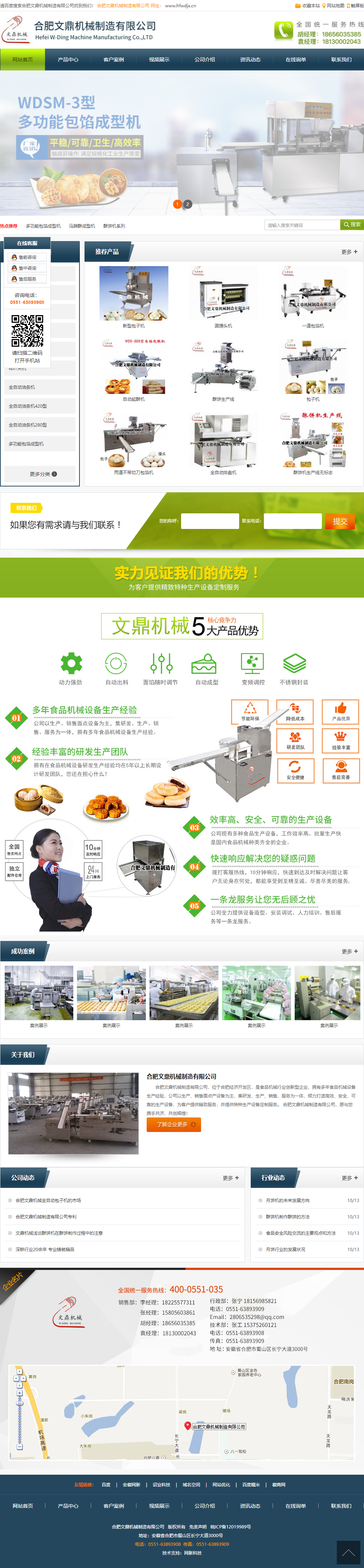 合肥文鼎机械制造有限公司网站案例